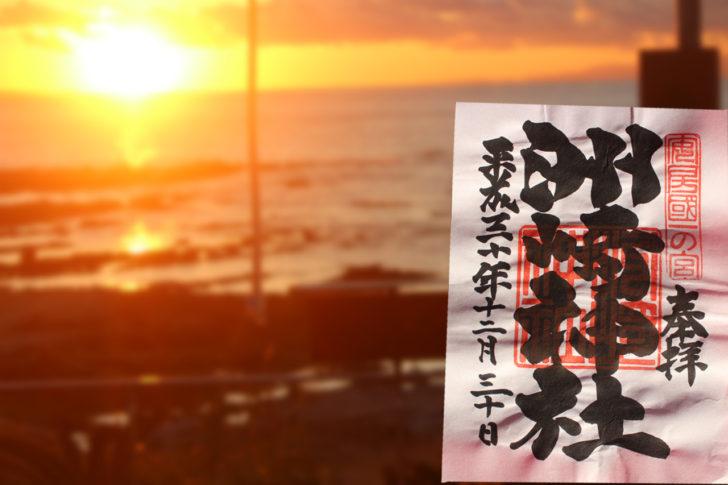 洲崎神社(千葉県館山市)の御朱印