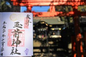 玉前神社(千葉県一宮町)の御朱印