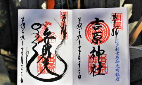 吉原神社(台東区)の御朱印