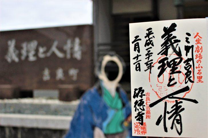 源徳寺(愛知県)の御朱印