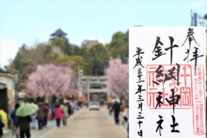 針綱神社の御朱印&御朱印帳紹介