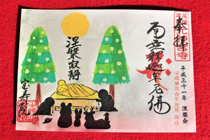 宝寿院(愛知県津島市)の御朱印