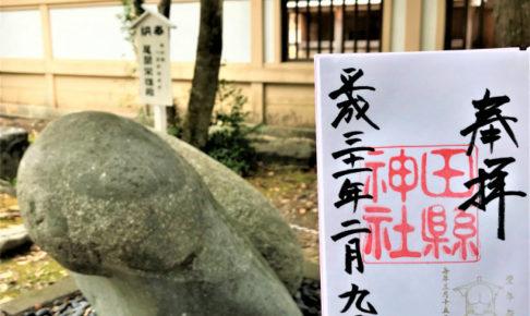 田縣神社の御朱印