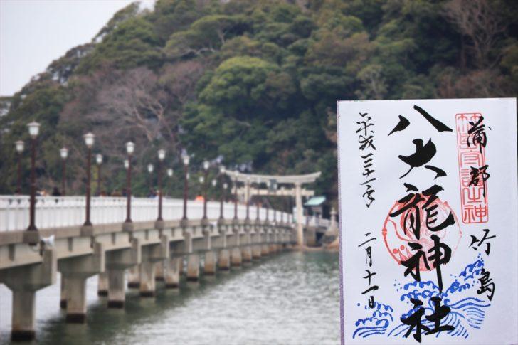 八百富神社(竹島)の御朱印