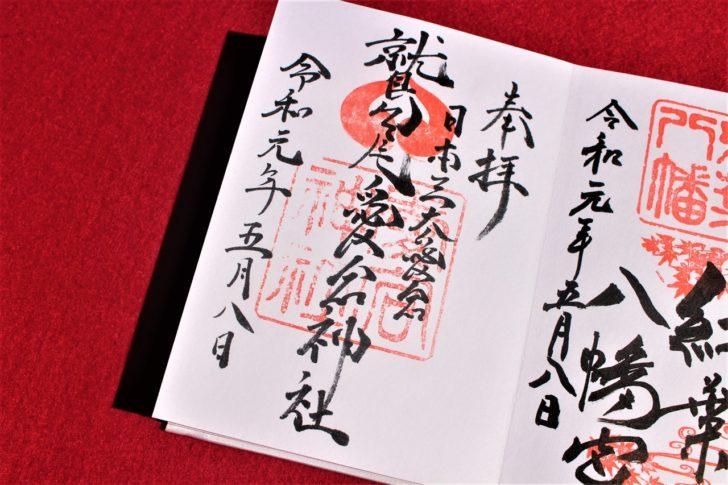 鷲尾愛宕神社(福岡市)の御朱印