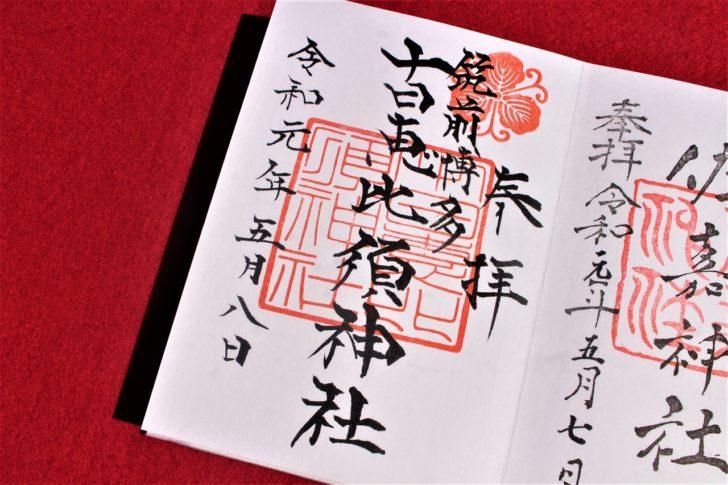 十日恵比須神社(福岡県福岡市)の御朱印