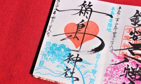 箱島神社(福岡県糸島市)の御朱印