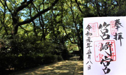 筥崎宮(福岡県)の御朱印
