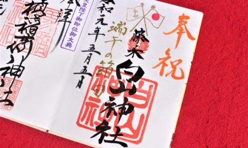藤ノ木白山神社