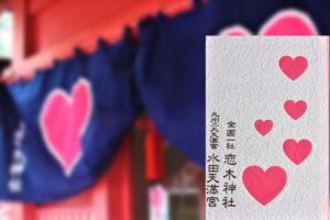 恋木神社(福岡県)の御朱印&御朱印帳