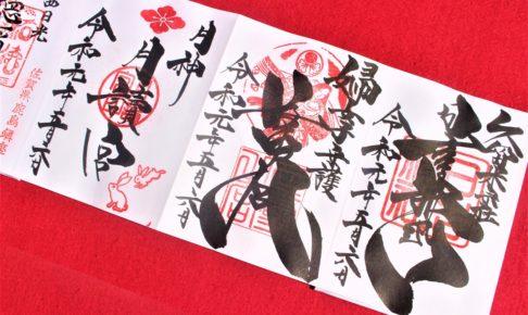 久留米宗社日吉神社(福岡県)の御朱印