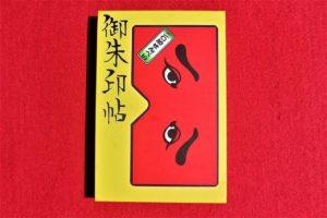 櫛田神社(福岡市)の御朱印&御朱印帳