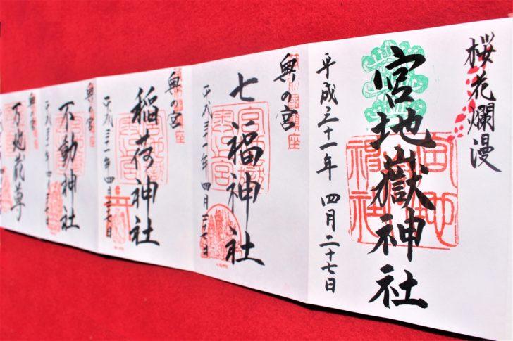 宮地嶽神社(福岡県福津市)の御朱印