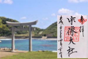 宗像大社(福岡県)の3種類の御朱印