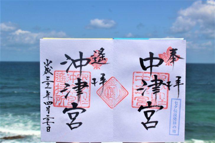 宗像大社(福岡県)の御朱印