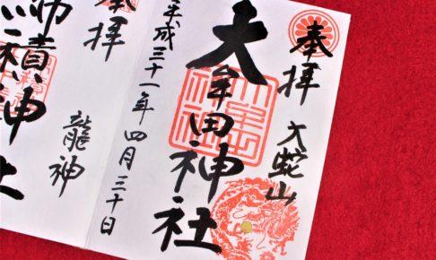大牟田神社(福岡県)の御朱印