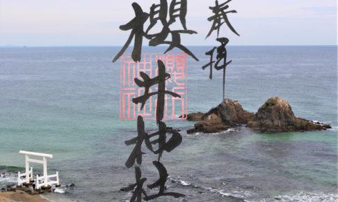 櫻井神社(福岡県糸島市)の御朱印