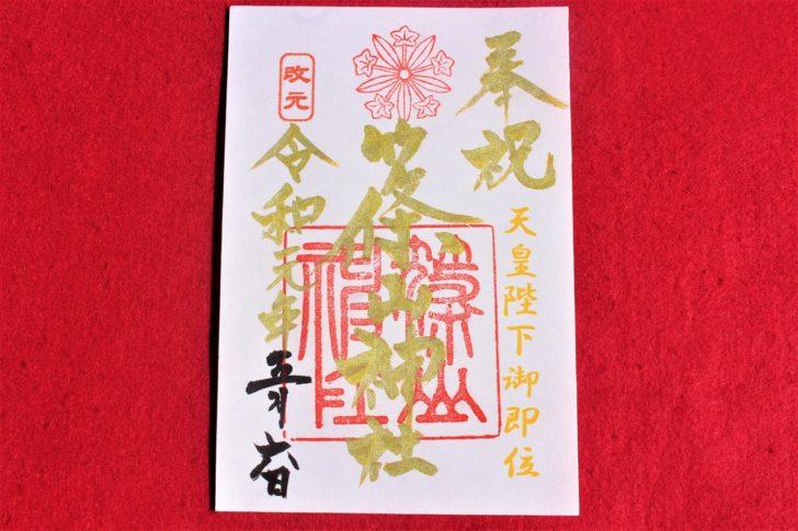 篠山神社(久留米城内)の御朱印