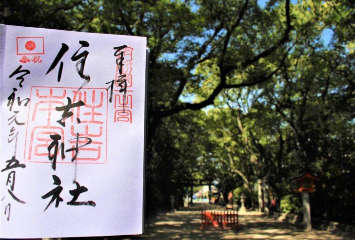 筑前国一の宮 住吉神社(福岡市)の御朱印