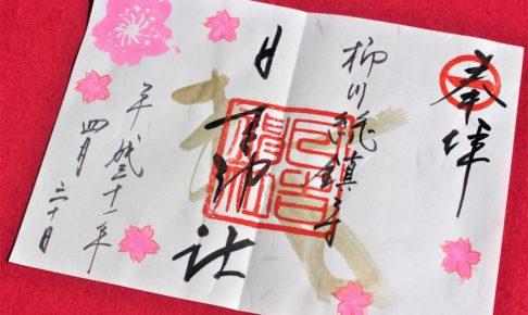 柳川日吉神社(福岡県)の御朱印