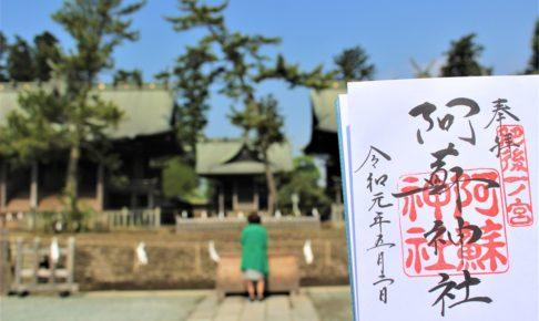 阿蘇神社(熊本県阿蘇町)の御朱印・御朱印帳