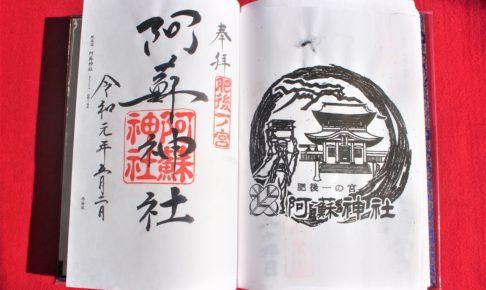 九州の一の宮一覧