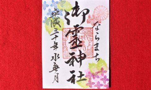 御霊神社(奈良市)の御朱印