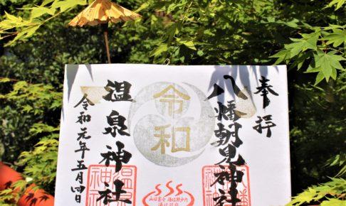 八幡朝見神社・温泉神社(別府温泉)の御朱印