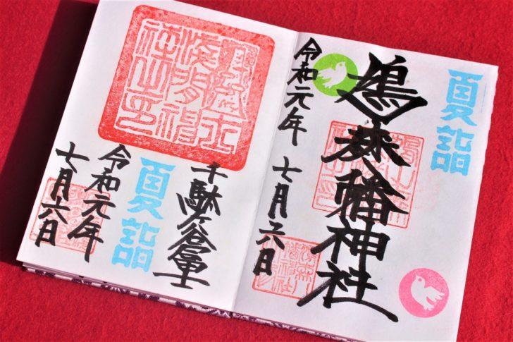 鳩森八幡神社(渋谷区)の御朱印&御朱印帳