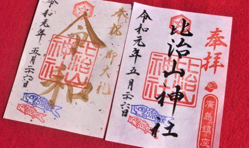 比治山神社(広島市)の御朱印