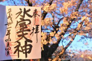 氷室神社(奈良市)の御朱印