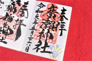 廣瀬神社(広島市)の御朱印