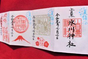 上目黒氷川神社(目黒区)の御朱印