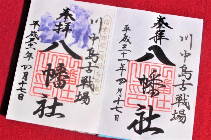 川中島古戦場八幡社(長野市)の御朱印
