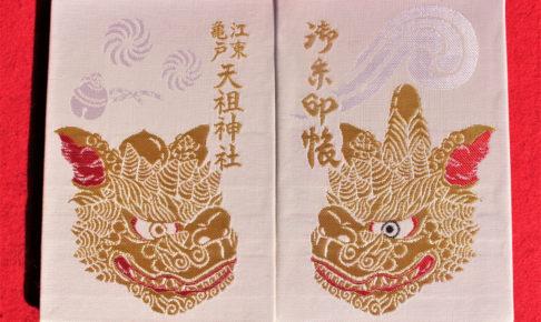 江東天祖神社(江東区)の御朱印