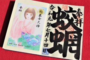 蛟蝄神社(茨城県)の御朱印