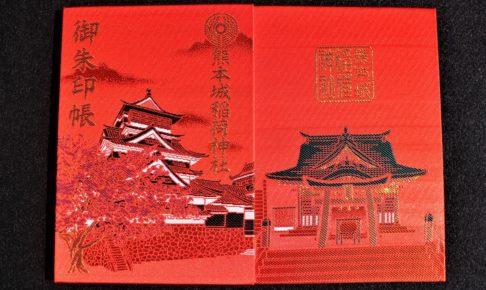 熊本城稲荷神社(熊本市)の御朱印&御朱印帳