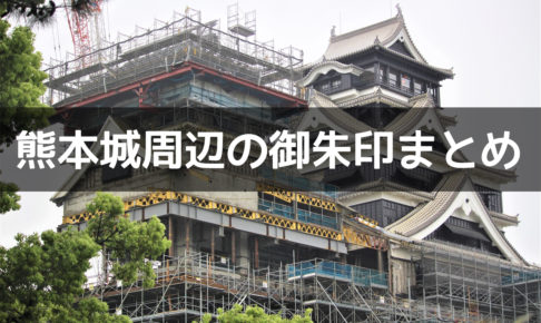 熊本城周辺の御朱印&御朱印帳
