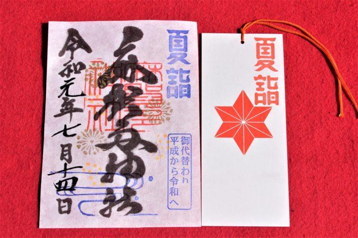 麻賀多神社の御朱印(千葉県佐倉市)