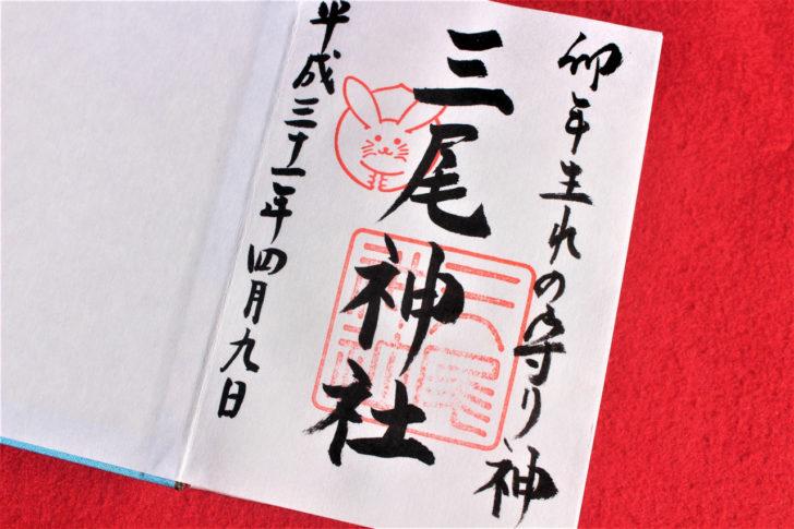 三尾神社(滋賀県)の御朱印