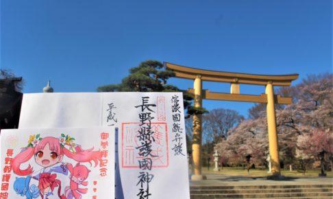 長野縣護国神社(松本市)の御朱印