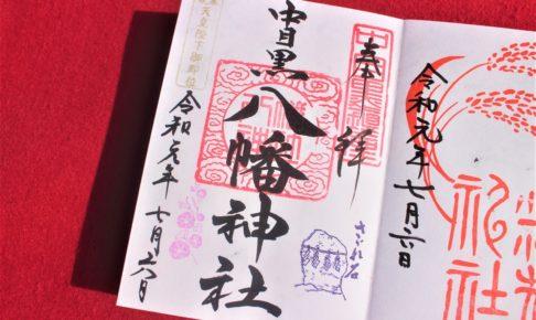 中目黒八幡神社(目黒区)の御朱印