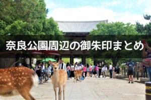 奈良公園周辺の御朱印めぐり