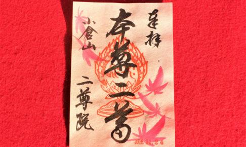 二尊院(京都市)の御朱印