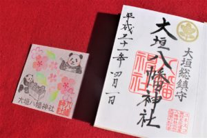 大垣八幡神社の御朱印&御朱印帳(岐阜県大垣市)
