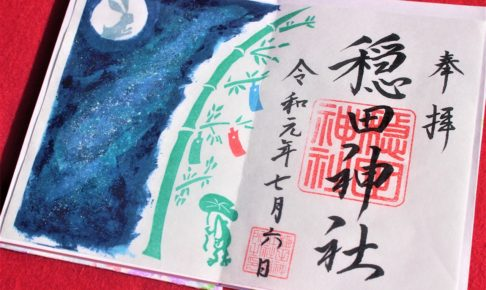 隠田神社(渋谷区)の御朱印