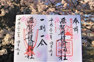 滋賀県護国神社(彦根城前)の御朱印