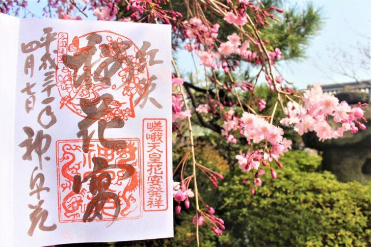 神泉苑(京都市)の御朱印