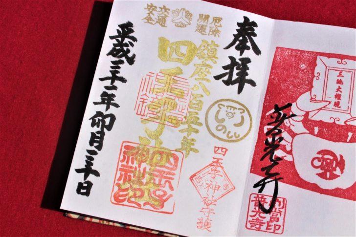 四王子神社(熊本県長洲町)の御朱印