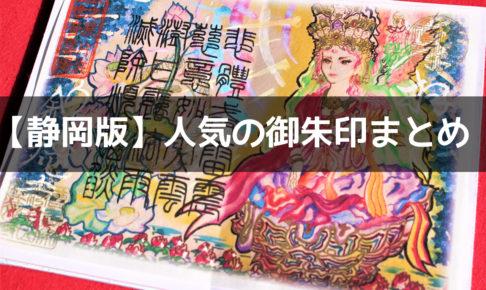 静岡県の人気の御朱印まとめ